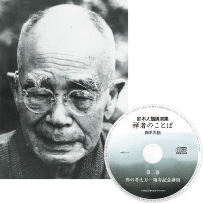「禅の考え方―頌寿記念講演」