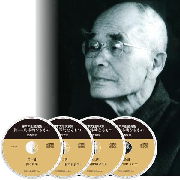 鈴木大拙 講演集〈2〉『禅―東洋的なるもの』第一講~第四講 一括セット