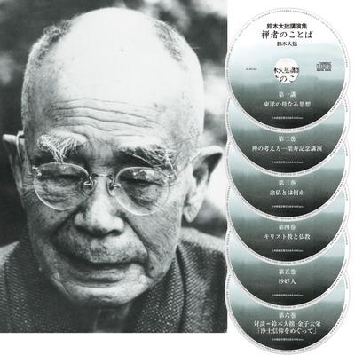鈴木大拙 講演集〈1〉『禅者のことば』 第一講~第六講 一括セット