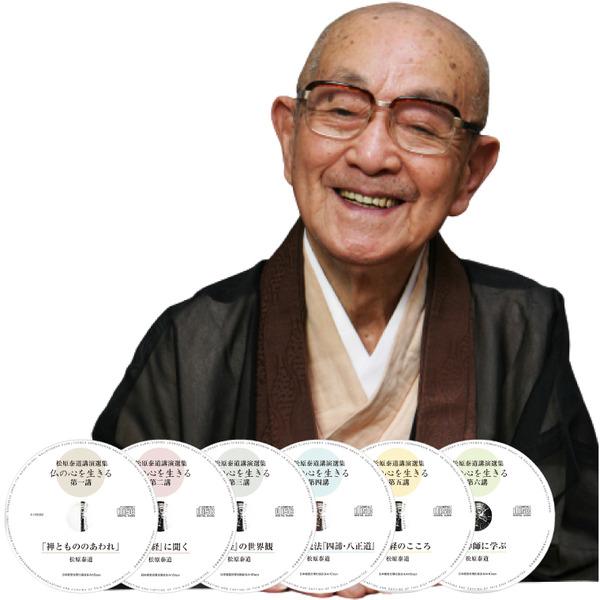 松原泰道 講演選集『仏の心を生きる』第一講~第六講 一括セット