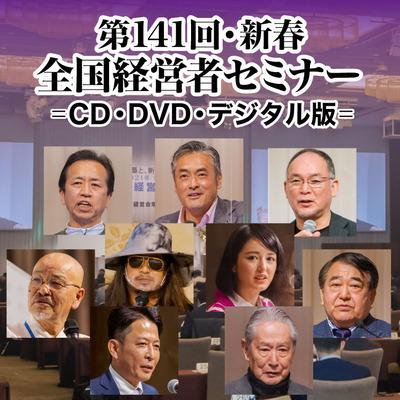 2021年「春季・全国経営者セミナー」CD・DVD一括申込み