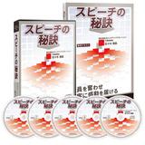 《発送スタート》「スピーチの秘訣」CD版・デジタル版