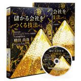 《予約受付中》儲かる会社をつくる技法CD版・デジタル版