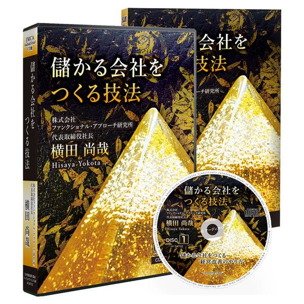 《最新刊》儲かる会社をつくる技法CD版・デジタル版