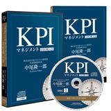 《最新刊》目標を達成する「KPIマネジメント」自社導入法
