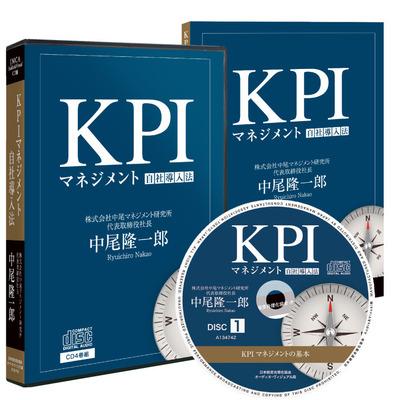 《新 刊》目標を達成する「KPIマネジメント」自社導入法