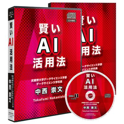 《予約受付中》「賢いAI活用法」CD版・デジタル版