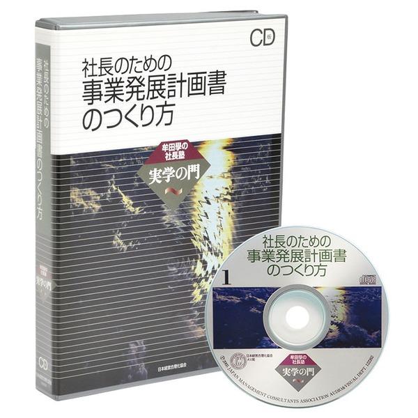 社長のための事業発展計画書のつくり方CD
