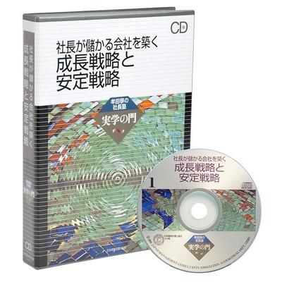 成長戦略と安定戦略CD