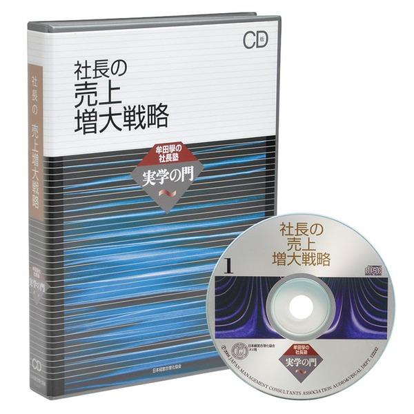 社長の売上増大戦略CD
