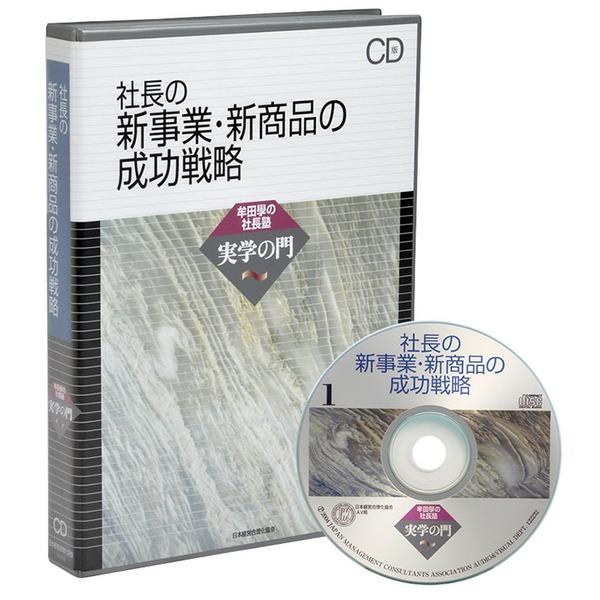 社長の新事業・新商品の成功戦略CD