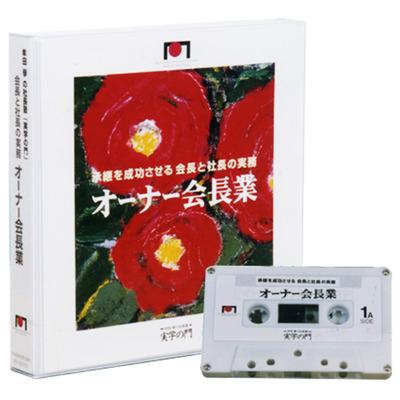 オーナー会長業テープ