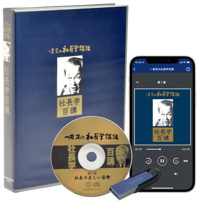 一倉定の社長学百講CD