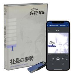 社長学講話1 社長の姿勢CD