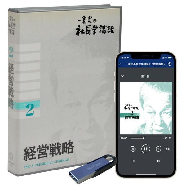 社長学講話2 経営戦略CD