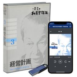 社長学講話3 経営計画CD
