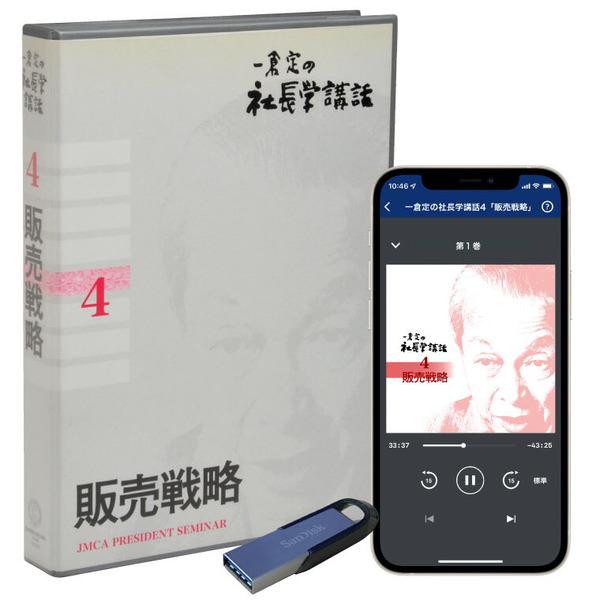 社長学講話4 販売戦略CD