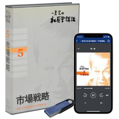 社長学講話5 市場戦略CD