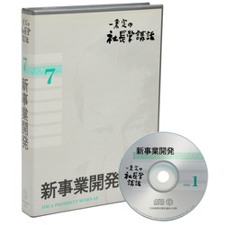 社長学講話7 新事業開発CD