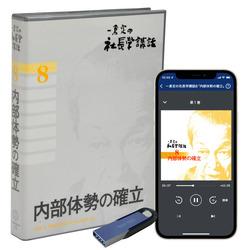 社長学講話8 内部体勢の確立CD