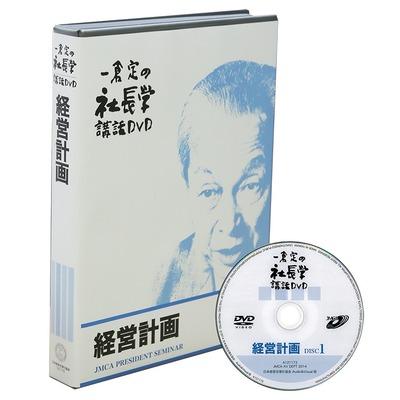 一倉定の「経営計画篇」DVD
