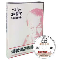 一倉定の「増収増益戦略篇」DVD