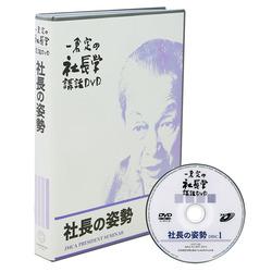 一倉定の「社長の姿勢篇」DVD