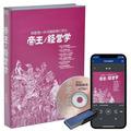 帝王の経営学CD