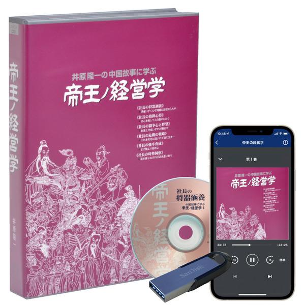 帝王の経営学CD・ダウンロード