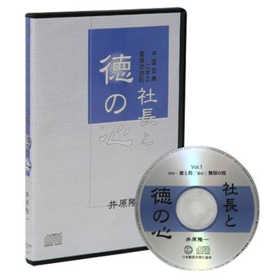 社長と徳の心CD