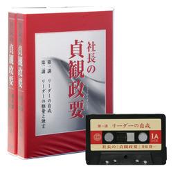 社長の貞観政要テープ