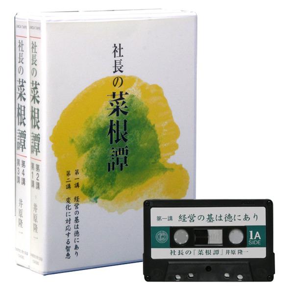 社長の菜根譚テープ