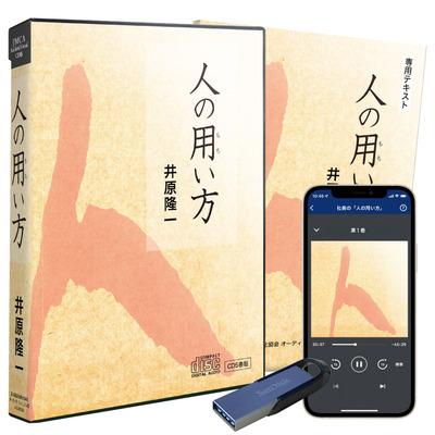 社長の「人の用い方」CD版・ダウンロード版