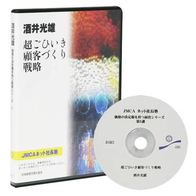 超ごひいき顧客づくり戦略CD