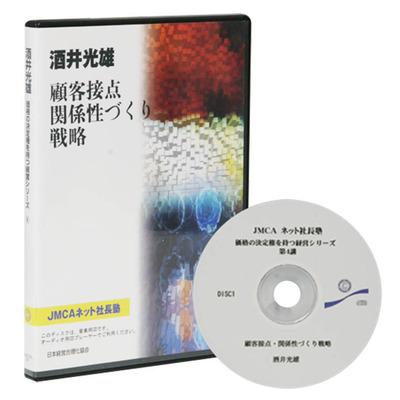 顧客接点 関係性づくり戦略CD
