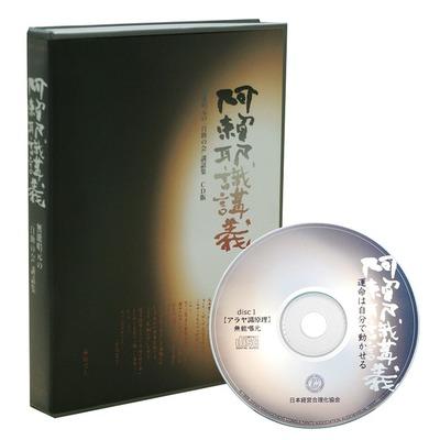 無能唱元 阿頼耶識講義(あらやしきこうぎ)CD