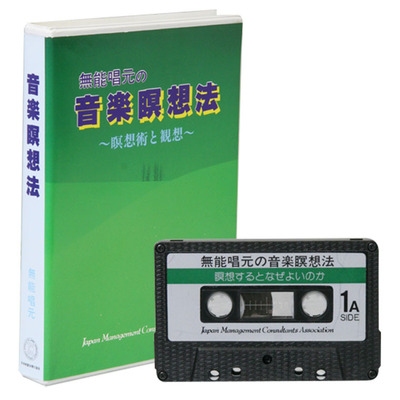 音楽瞑想法テープ