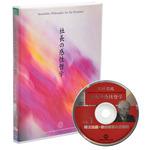 社長の感性哲学CD
