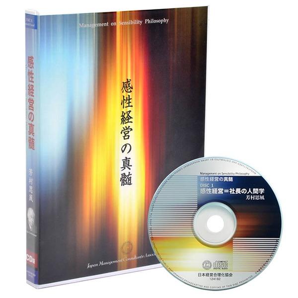 感性経営の真髄CD