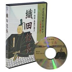 三英傑篇 織田信長CD