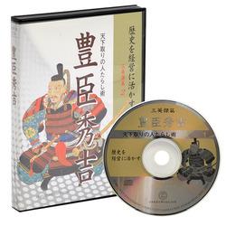 三英傑篇  豊臣秀吉CD
