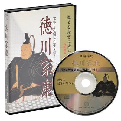 三英傑篇 徳川家康CD