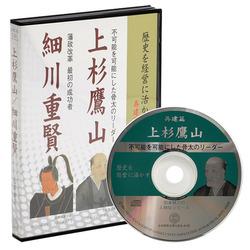 再建篇 上杉鷹山・細川重賢CD