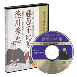 二代目篇   藤原不比等・徳川秀忠CD