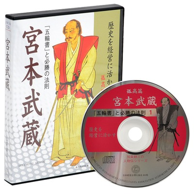 孤高篇 宮本武蔵CD
