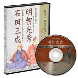 補佐役篇  明智光秀・石田光成CD