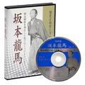維新篇 坂本龍馬CD