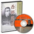維新篇  西郷隆盛CD