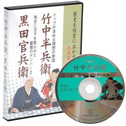 参謀篇  黒田官兵衛・竹中半兵衛CD