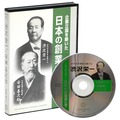 渋沢栄一《近代日本資本主義の父》  安田善次郎《安田財閥の創業者》
